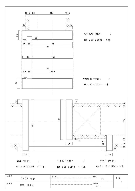 CADで造作材の拾い出し納まりのご提案をいたします 設計士・現場監督・大工・DIYなどの困りことをサポート イメージ1