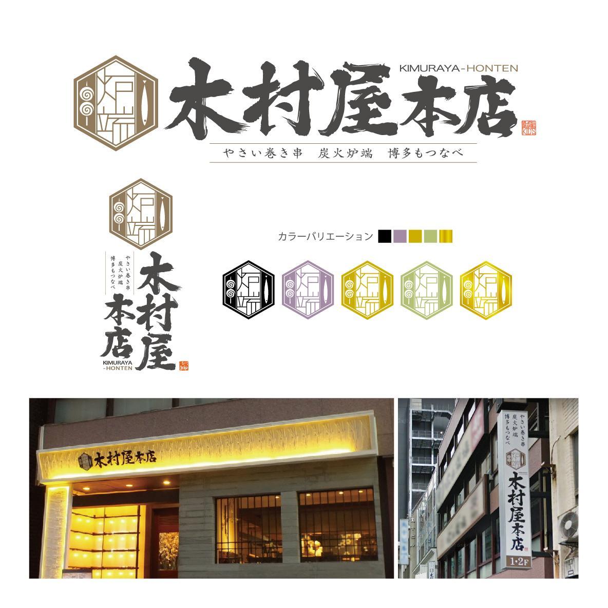 60%オフ!飲食店のプロが【店舗ロゴ】を制作します 【安心・高品質】自社店舗200店の販促実績とプロ品質。