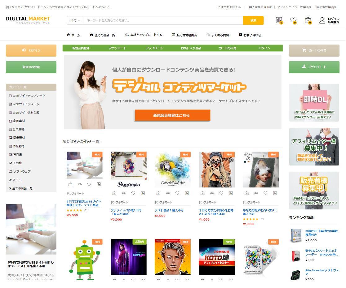 ダウンロードコンテンツ販売サイトシステム5売ります 販売者登録、アフィリエイター登録機能、即時ダウンロード機能付