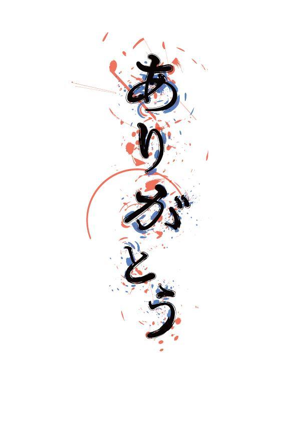 ひらがなで和風に名前をデザインします イメージ1