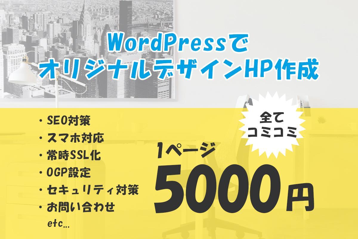 1ページ5000円★オリジナルデザインHP作ります 面倒な設定もマルっとお任せ★業種問わず美しいHP作成します イメージ1