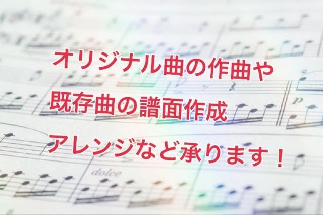 オリジナル作曲や既存曲のアレンジを承ります 既存曲からオリジナル曲まで幅広く対応致します!! イメージ1