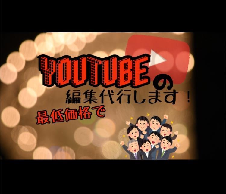 最低価格でYouTube用の動画編集代行します YouTubeなどの投稿用動画を早く丁寧にお作りします! イメージ1