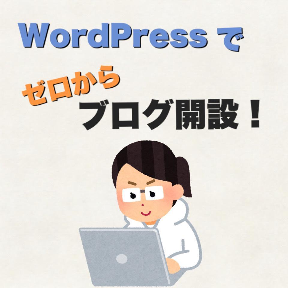 ワードプレスを使ってゼロがらブログを開設いたします WordPressの始め方が全くわからない方へ! イメージ1
