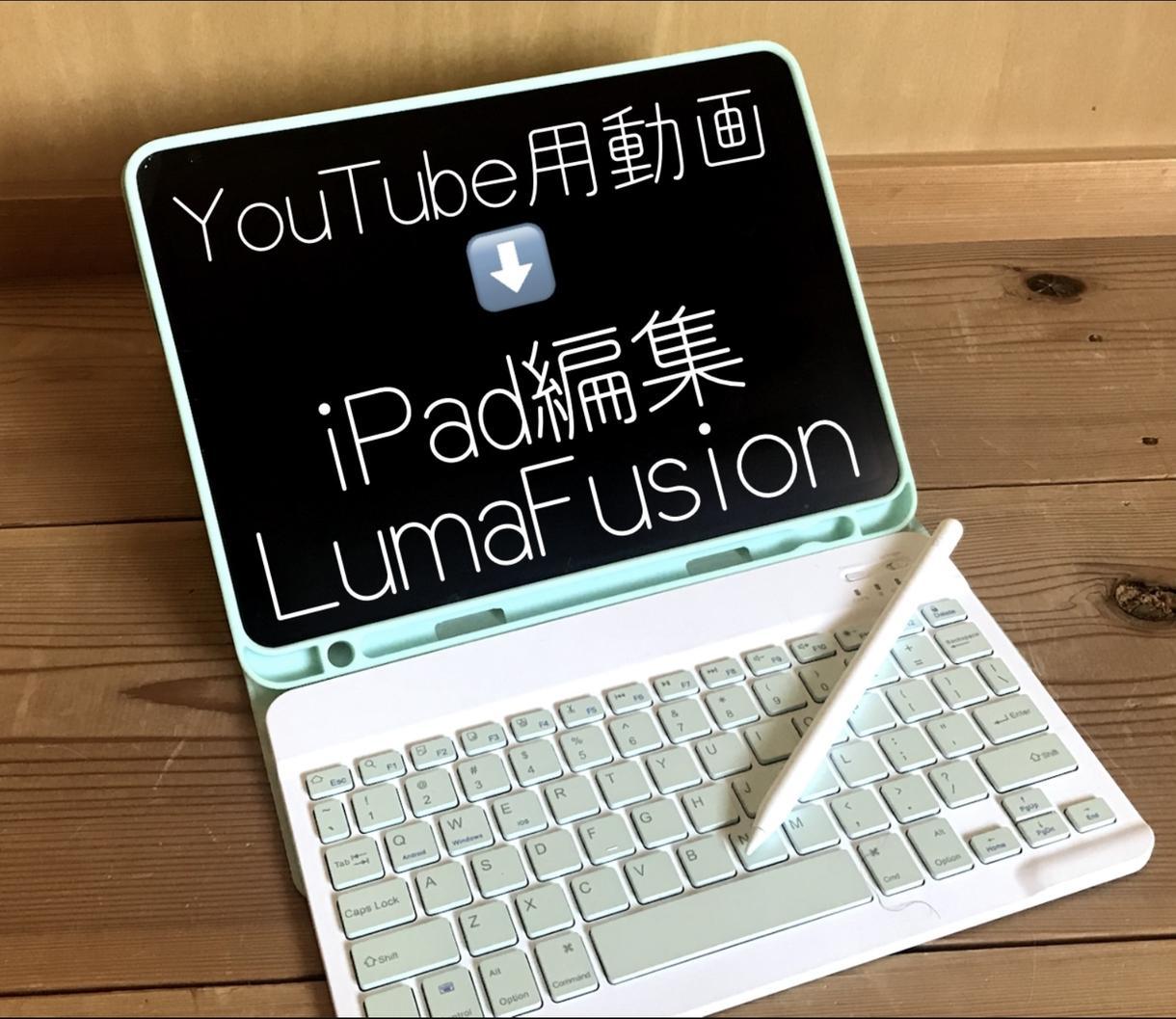 YouTube用の動画編集を致します Vlog動画が得意です。思い出や旅行などの動画も承ります。 イメージ1