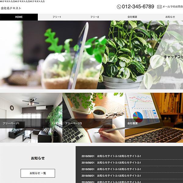 10万円(6ページ)でホームページを作成します テンプレートとカラーを選ぶホームページ制作 お知らせ機能付き