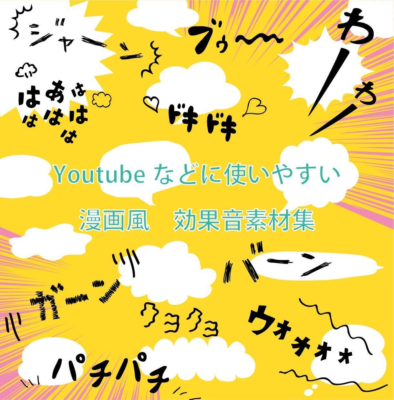 Youtube などに使えるまんが風素材集売ります すべて手描き Youtubeやブログなどにお薦め イメージ1