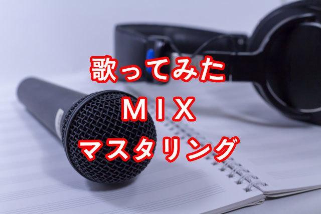 歌ってみたのMIX・マスタリング致します 【最短当日仕上】CDのような音質・音圧に致します! イメージ1