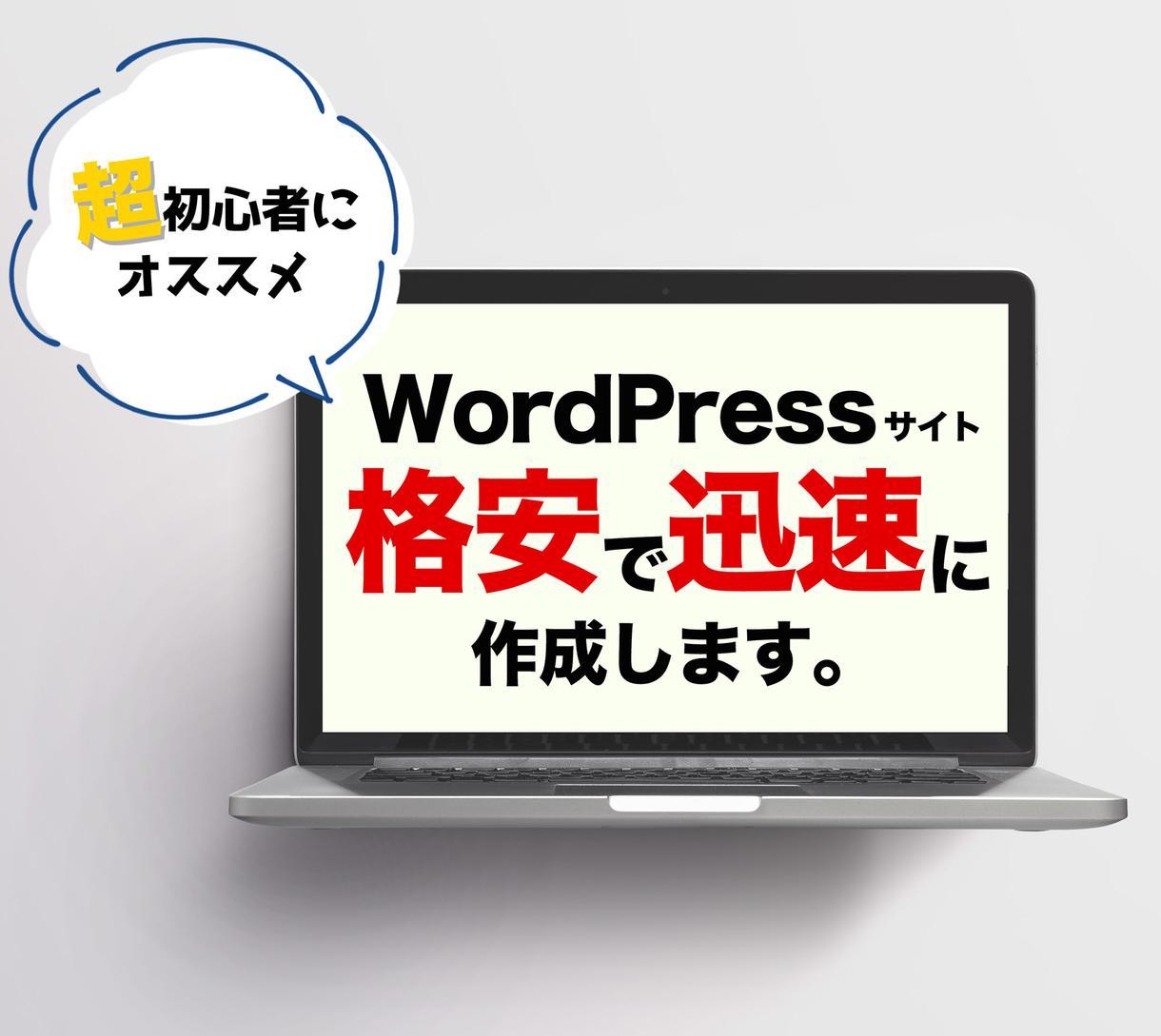 初心者おすすめ!WordPressサイト作成します 迅速・安価でブログ・サイト作成します。 イメージ1