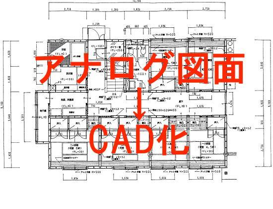 手書きなどのアナログ図面をCADデジタル化します 【現役2級建築士による、アナログ図面のデジタル化サービス!】 イメージ1