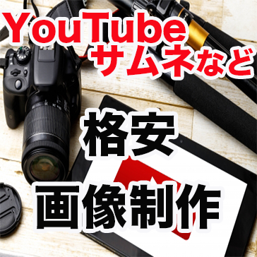 youtubeのサムネイルなどの画像作成を承ります 格安でサムネイル作成を外注したい方にオススメ