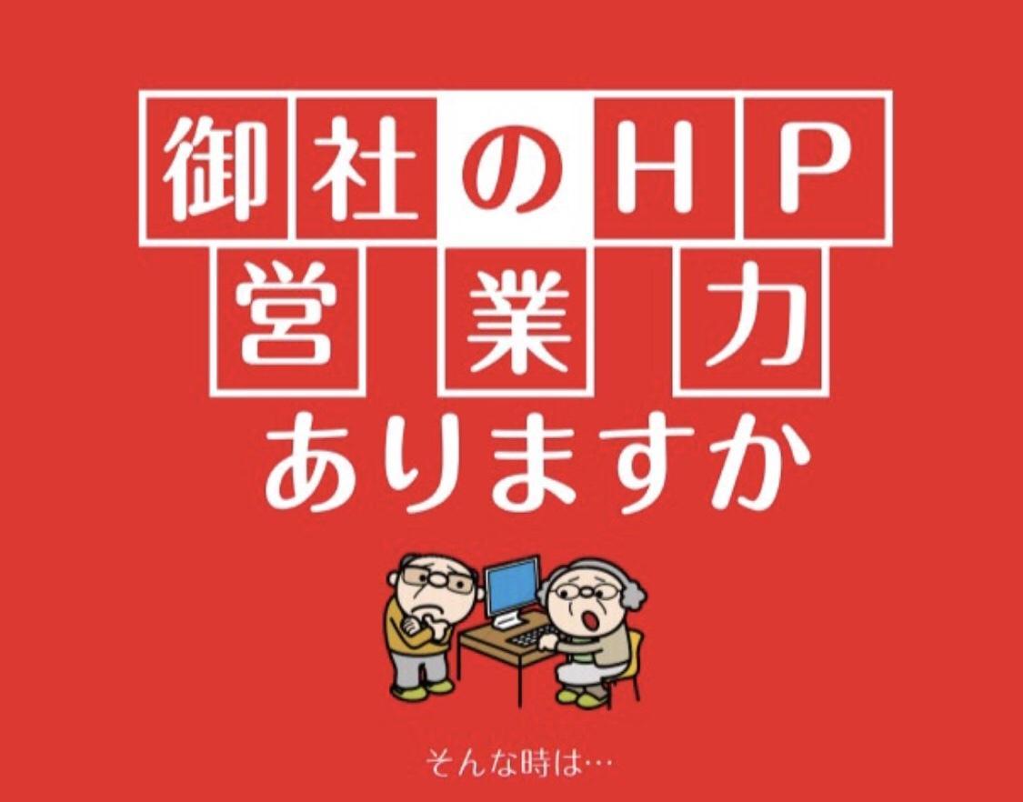 追加修正OKのHP制作承ります 大手企業HP制作実績多数のプログラマーによるHP制作