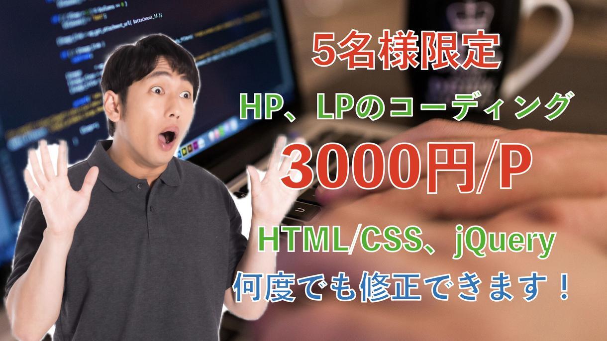 HTML/CSSコーディングを代行します 3月限定!格安コーディングを承ります! イメージ1