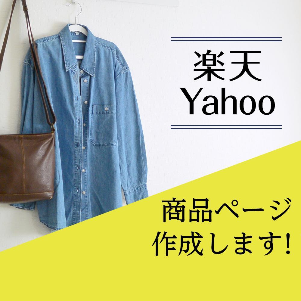楽天・Yahooの商品ページ作ります EC制作歴8年のデザイナーが作ります! イメージ1