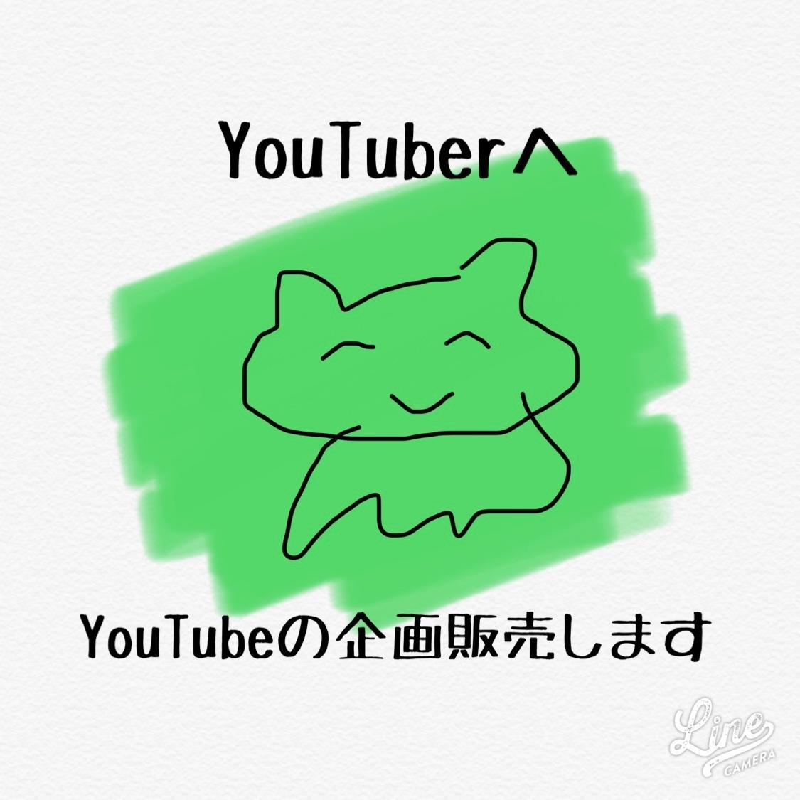 YouTubeの企画を販売します YouTuber必見!企画に困っているあなたへ