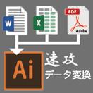 写真・文書をネット印刷用データ(Ai)に変換します 印刷会社に入稿用のデータを作る必要がある時に!