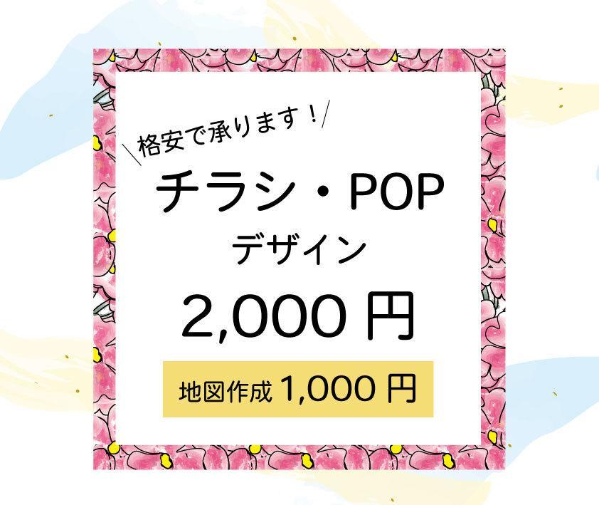 チラシ・POPを2000円でデザインします 初めての出品ですので格安で承ります! イメージ1