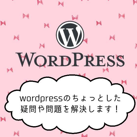 wordpressやCSSの疑問や問題解決します wordpressのホームページ制作で困っているあなたへ