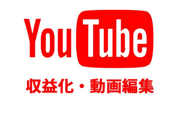 収益化のきっかけになる動画編集をします 収益化目指す!人気YouTuberを目指したい方へオススメ イメージ1