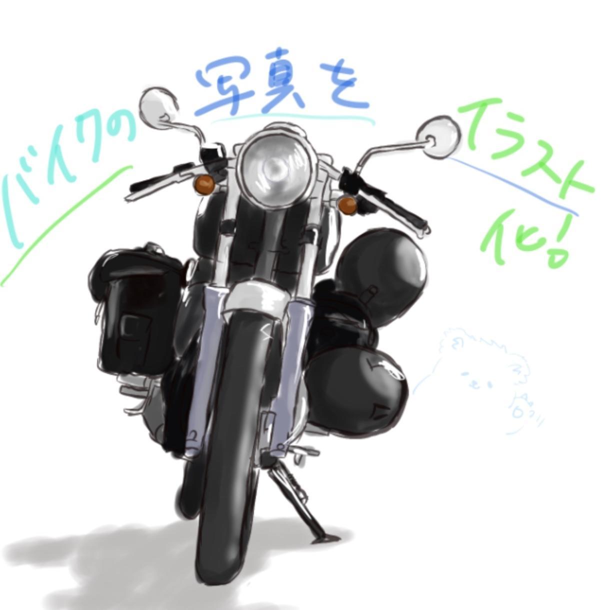 お客様のバイク写真をイラスト化いたします 素敵なバイクをお見せください!イラスト化させていただきます♪ イメージ1