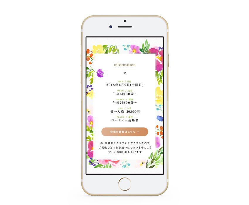 結婚式・二次会などのWEB招待状を制作します 出欠管理や住所録、案内マップなど多数機能付き(SPRING)