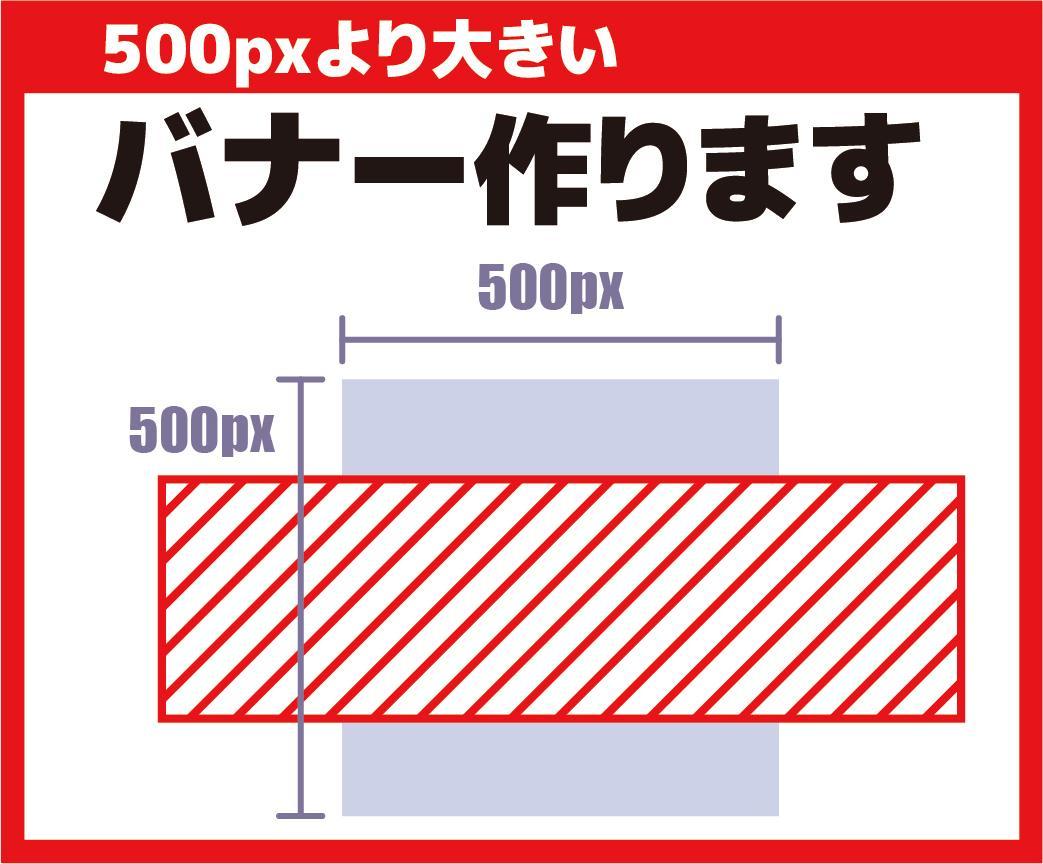 バナー・ヘッダーを制作します 500pxより大きいものを承ります。