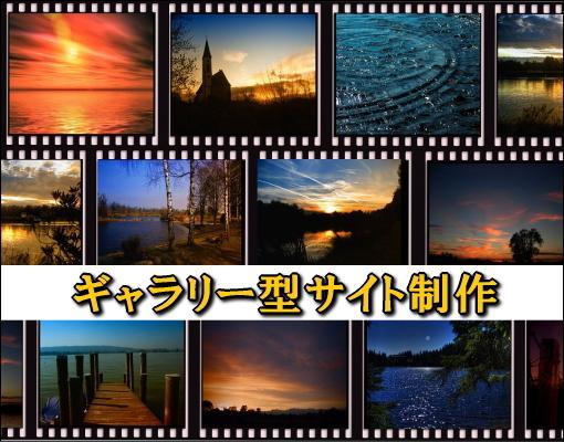 お気に入りの写真を収納するサイトを作成します 趣味で撮った写真をネット上で個展のように見せたい方へおすすめ