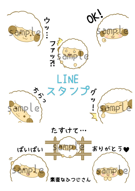 LINEスタンプつくります 使いたいLINEスタンプのリクエスト受け付けます!