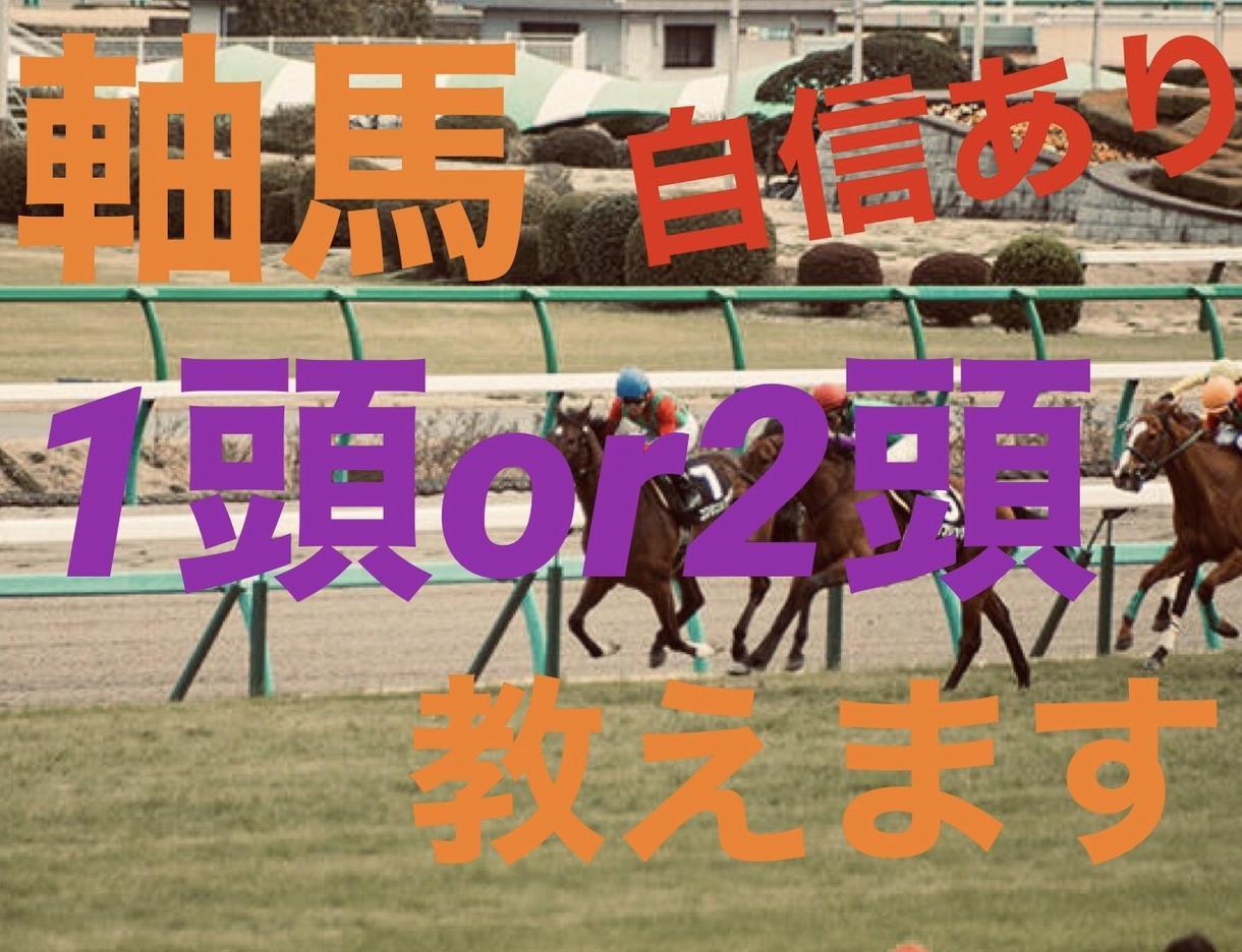 今週【AJCC&東海S】のイチオシ軸馬教えます 1番〜3番人気以外でのイチオシ軸馬を教えます!