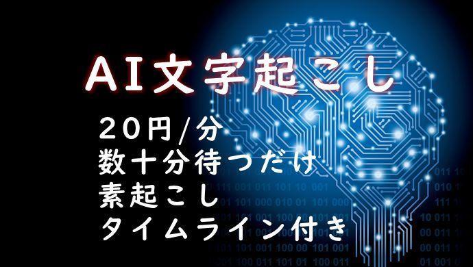 AIによる文字起こし(素起し)20円/分で承ります 早い・安い・ほぼ正確。アップロードして数十分待つだけ! イメージ1