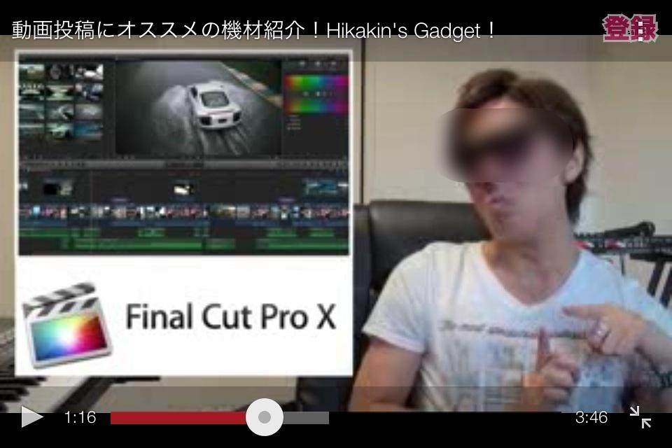 ヒ○キンと同じソフトFINAL CUTで編集します YouTuberや結婚式などの動画を仕上げます!!