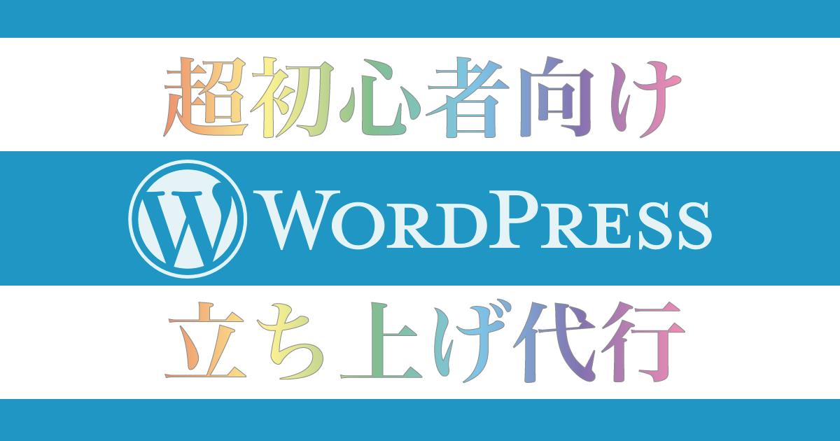 初心者向けワードプレス初期設定代行させて頂きます WordPress初心者の方、ぜひご利用ください。 イメージ1