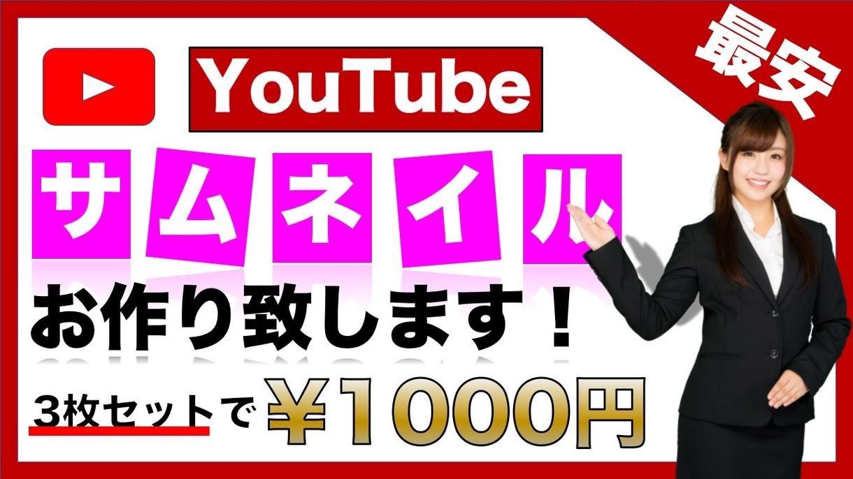 YouTubeに使用するサムネイルを作成します 見やすくわかりやすいYouTube用サムネイルお作りします!