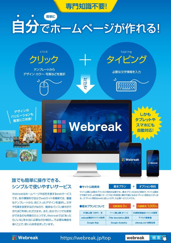 ご自分で編集が可能なホームページをお作りします・SEO込・【Webreak】