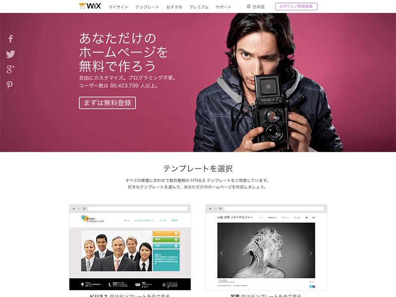 【※お試し限定2枠】無料ホームページ制作ツールWIXを使ったサイト制作をさせていただきます!