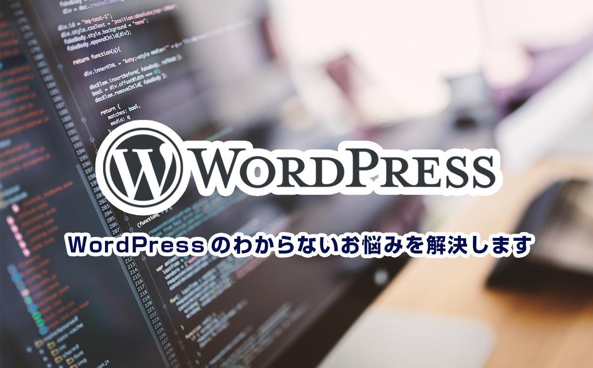 WordPressのわからないお悩みを解決します 現役のプロがあなたのわからないを素早く調査・解決いたします!
