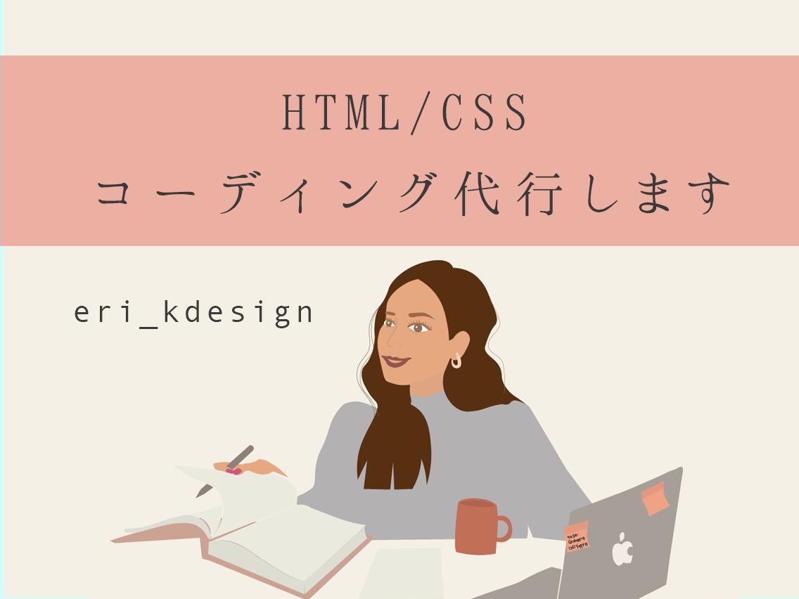 HTML/CSS コーディング代行いたします 現在コーディング修行中ですので低価格でご依頼お受けします! イメージ1