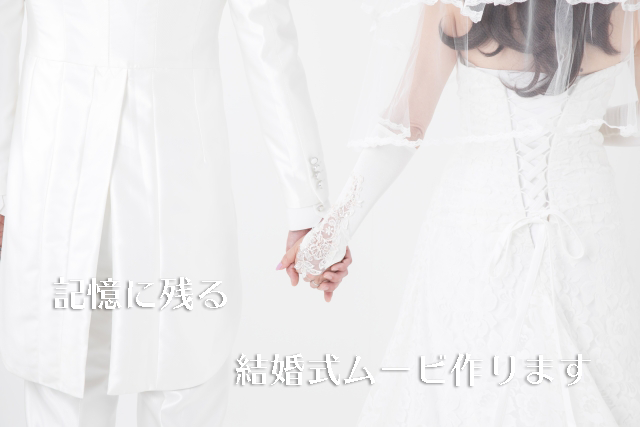 オリジナル結婚式ムービー作ります 一生に一度の結婚式。ムービーもオリジナルに拘りましょう イメージ1
