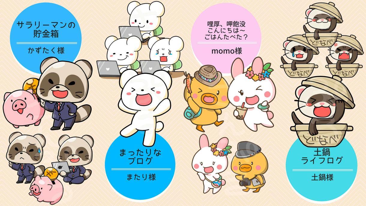 カワイイ動物のキャラクターを作ります 自分だけのマスコットキャラクター作り、お手伝いします!