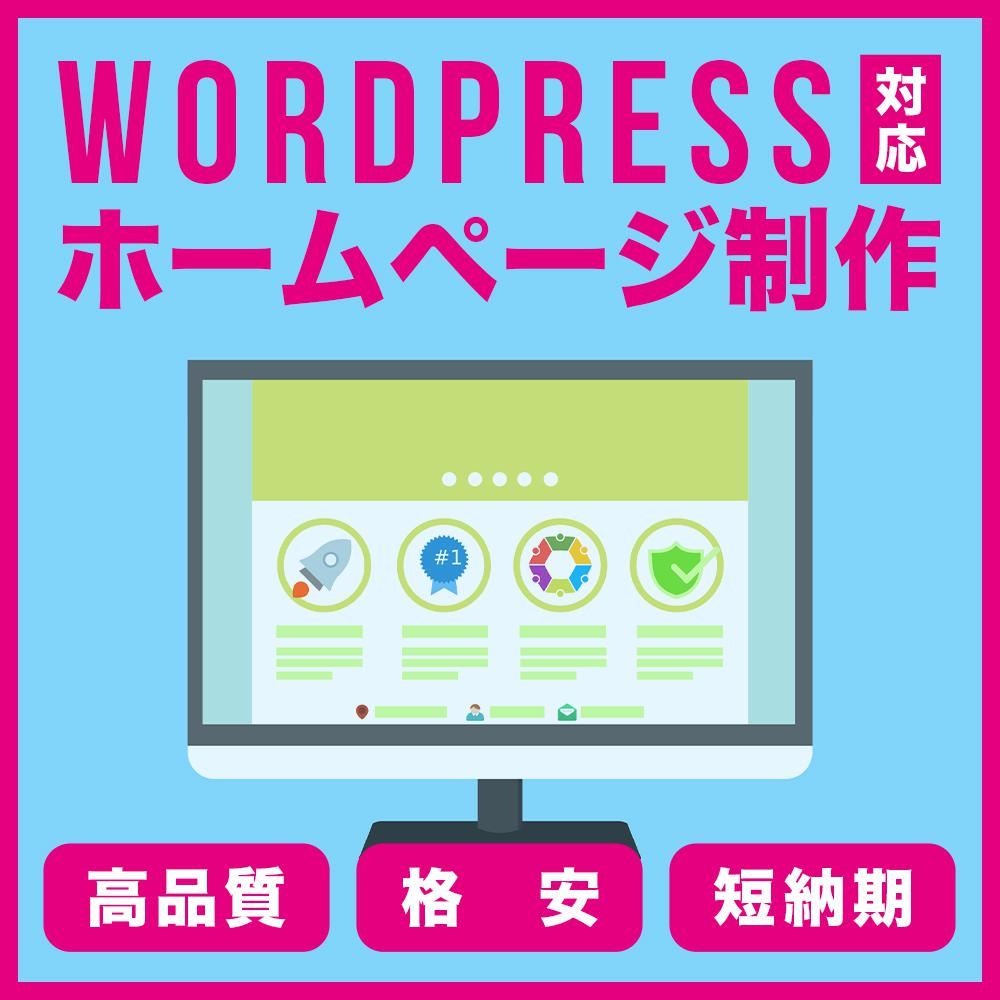 WordPressで個人・企業のサイト制作をします スマホ対応の高品質なホームページを格安でご提供 イメージ1