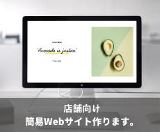 デザイン性の高い、店舗の簡易Webサイト作ります 高品質で低コストなシングルページを作ります。