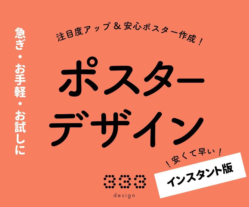 すぐでき!かわいいポスターをデザイナーが作ります 10000円で1週間!安い、早い、高品質をお手元に