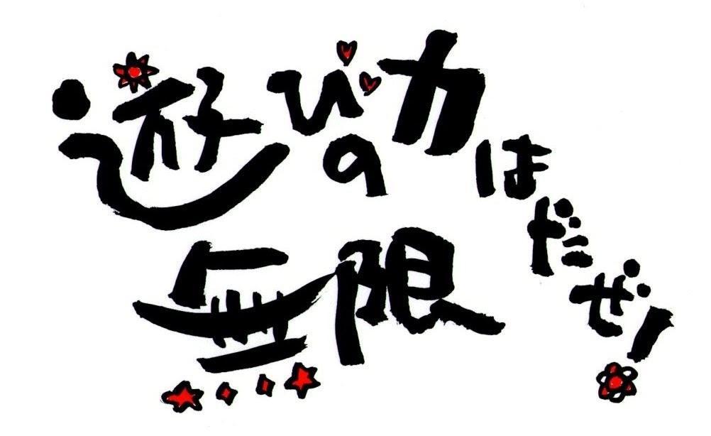 筆文字でご希望の文字を書きます 筆ペンでオリジナルのあったか文字描きます!