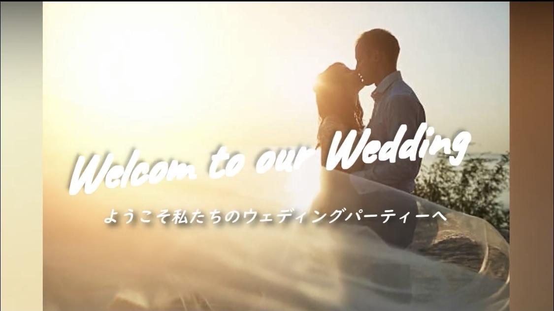 シンプル♦結婚式ムービー制作します ココナラデビュー!細やかな対応!笑顔、感動、幸せ湧くムービー イメージ1