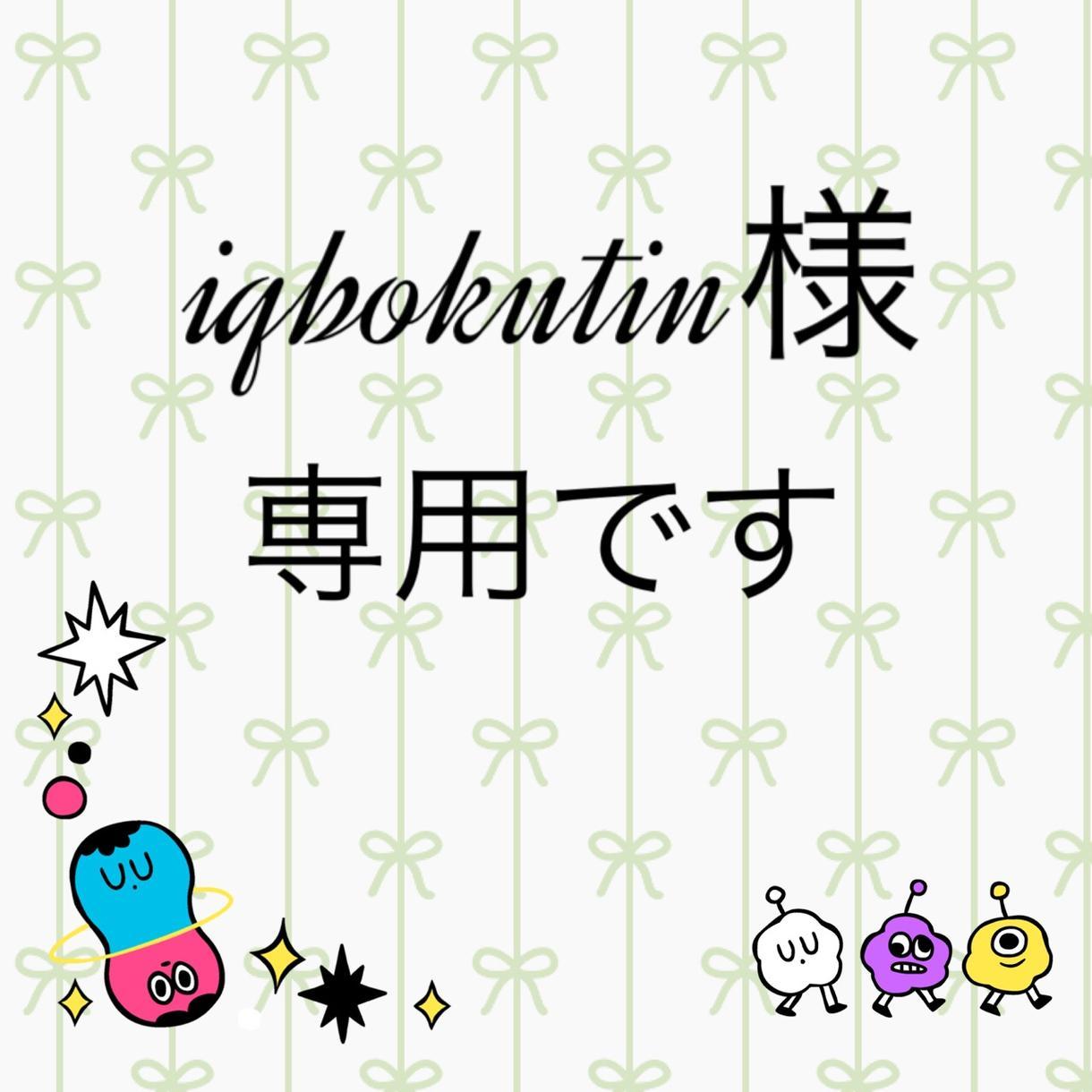 iqbokutin様専用サービスです。