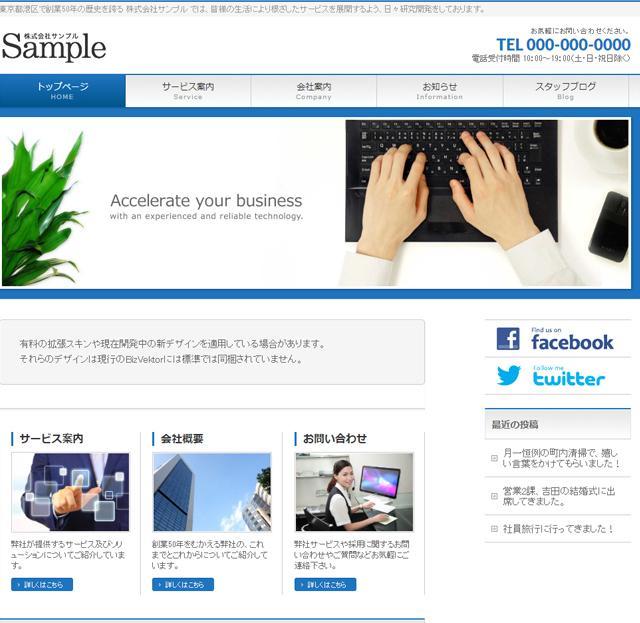 テンプレで格安<企業・個人>ホームページ作成します 3日で完成!おしゃれで安い!テンプレで格安ホームページ作成