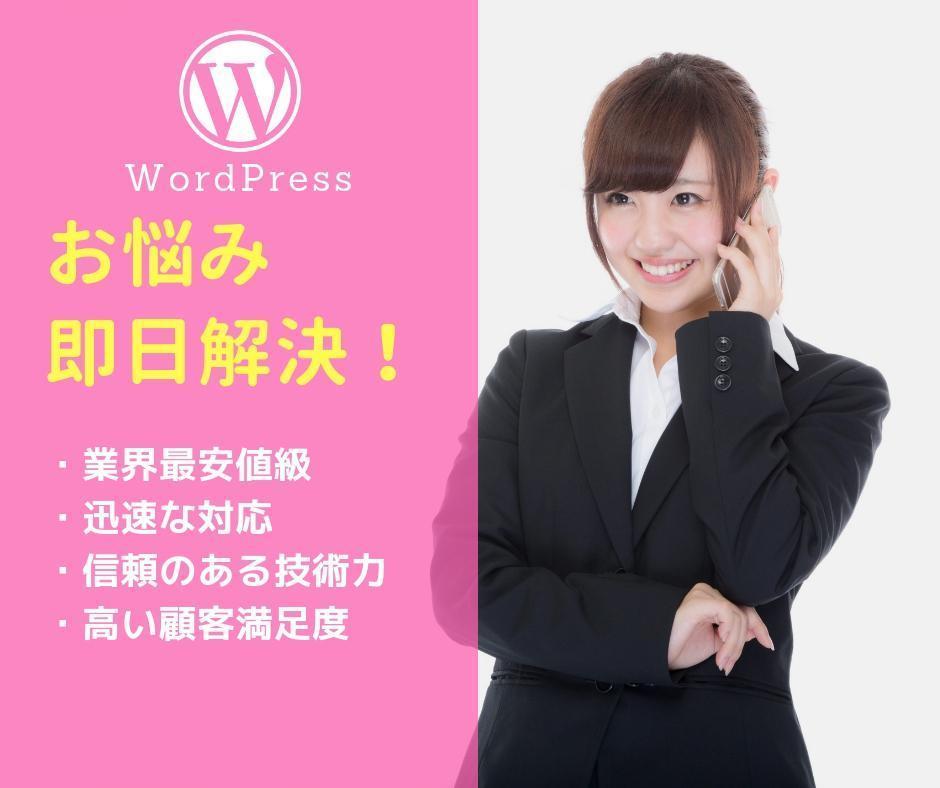 WordPressのカスタマイズを行います エンジニアが直接WordPressの機能追加や修正をします!