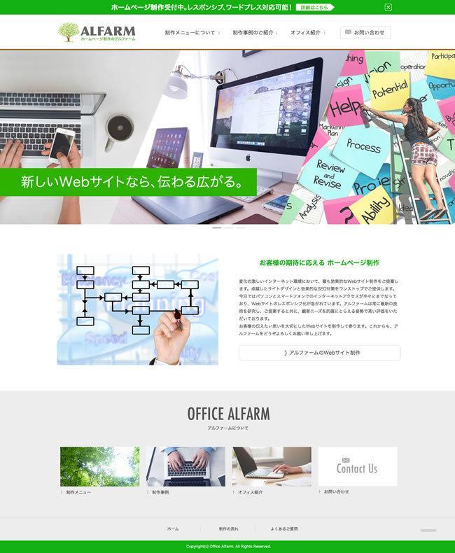 ホームページ (完全オリジナル)を制作します 女性ならではの視点で、感じの良いホームページを制作します。