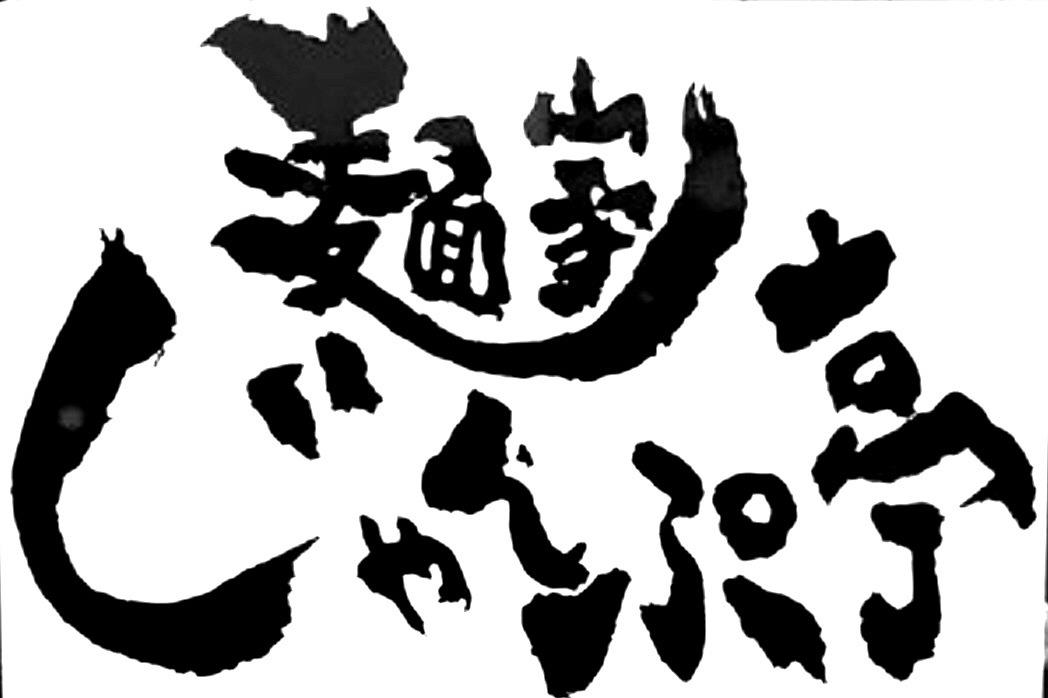心に残る手書きのオリジナル筆文字デザインを描きます 題字、看板、ロゴ、メニューなどご相談ください。商用OK! イメージ1