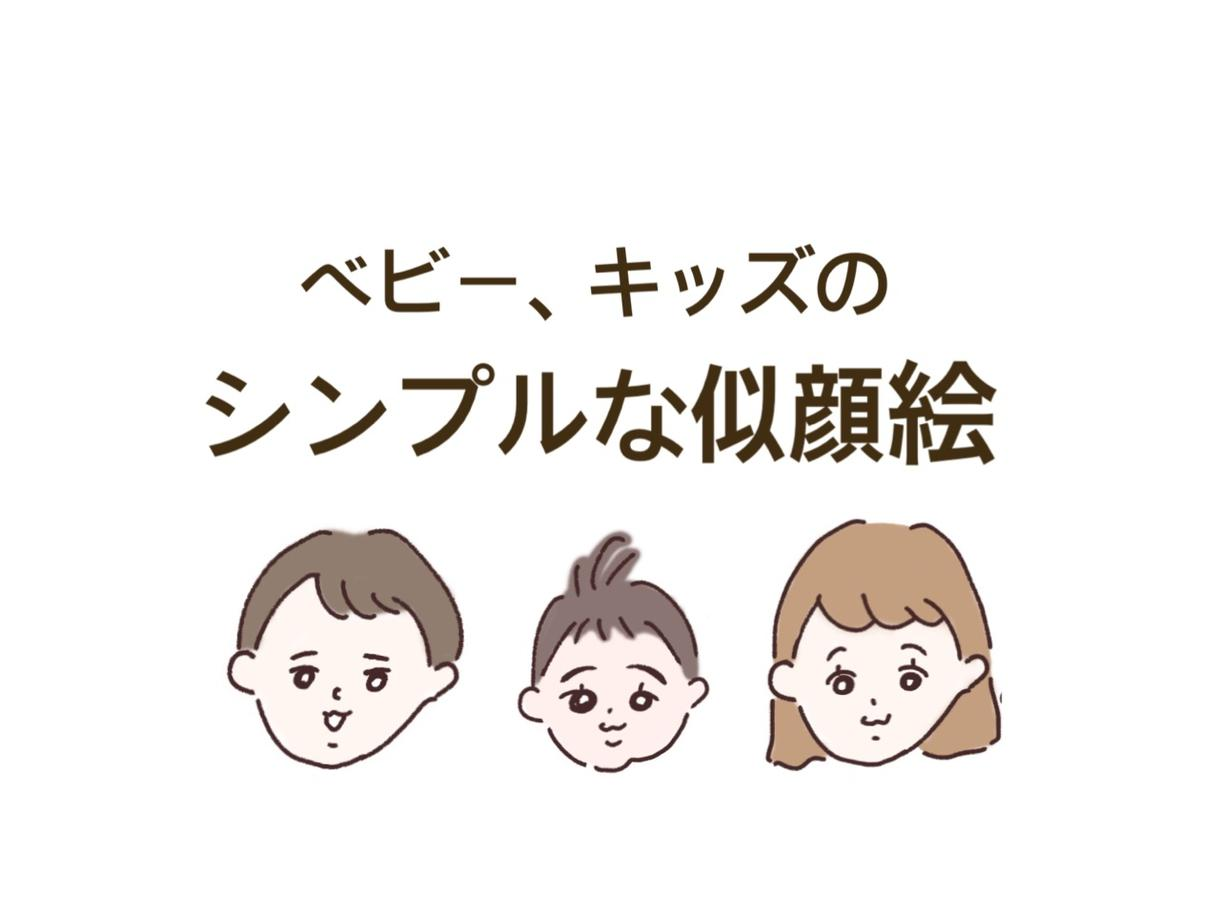 ベビー、キッズのシンプルな似顔絵描きます ゆるくてシンプルな似顔絵となります。 イメージ1